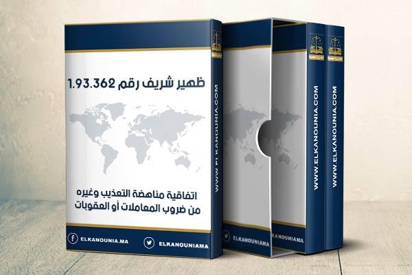 اتفاقية مناهضة التعذيب وغيره من ضروب المعاملات أو العقوبات القاسية أو اللا إنسانية أو المهينة المعتمدة  PDF