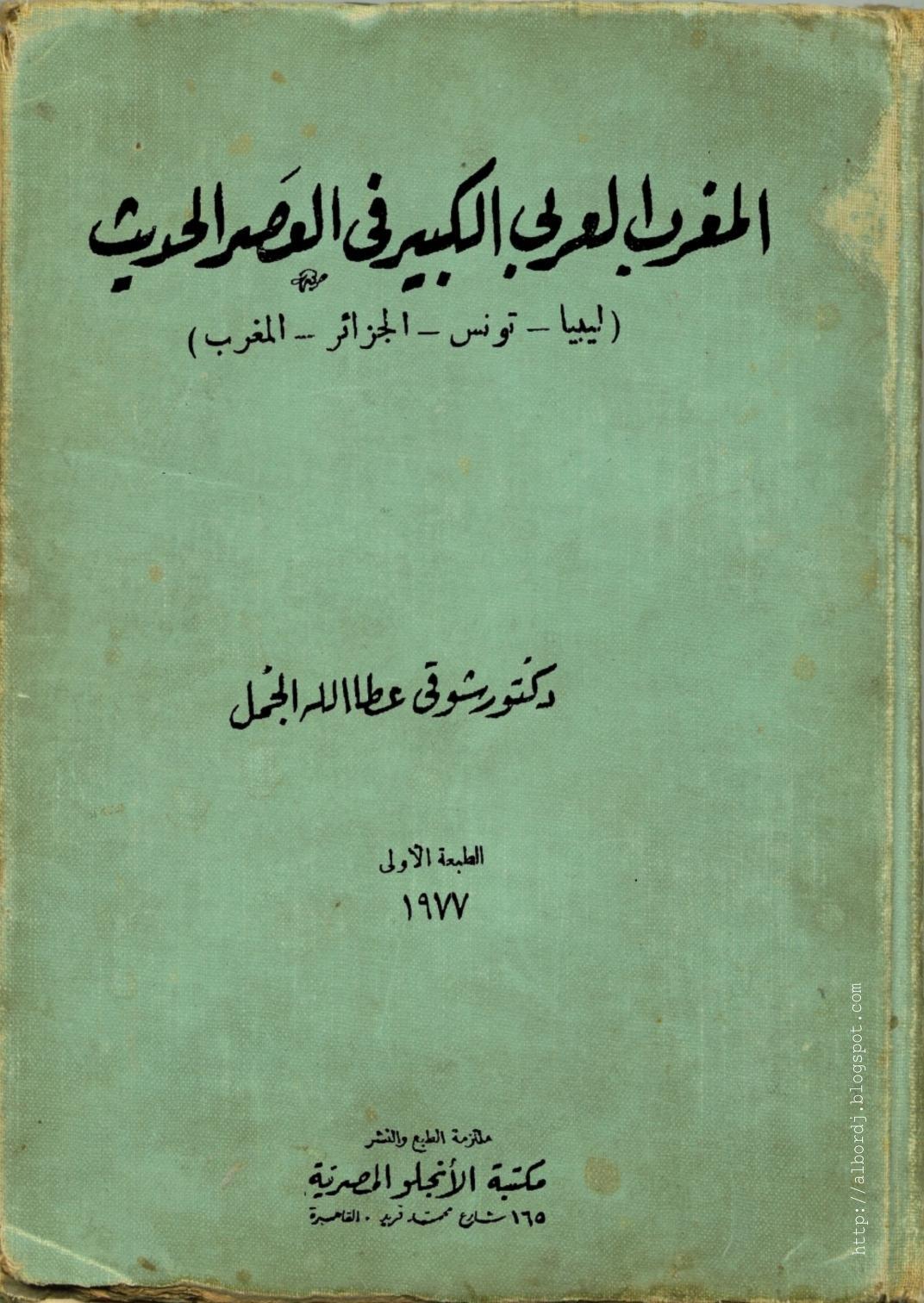 تحميل كتاب تاريخ افريقيا الحديث والمعاصر شوقي الجمل pdf
