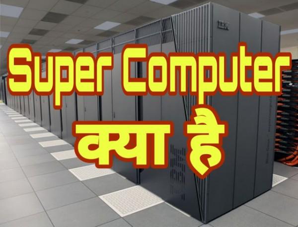 सुपर कंप्यूटर क्या है   What is Super computer   How do super computer work?