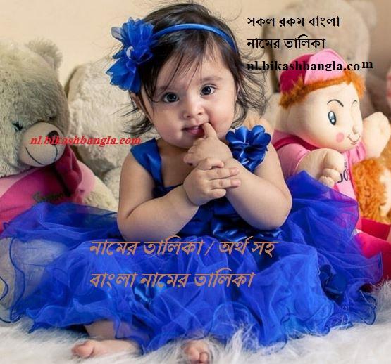 প দিয়ে শুরু হওয়া বাঙালি মেয়েদের নামের তালিকা  - অর্থ সহ বাংলা নাম এর তালিকা - BABY NAMES STARTS WITH P