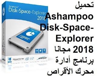 تحميل Ashampoo Disk-Space-Explorer 2018 مجانا برنامج أدارة محرك الأقراص