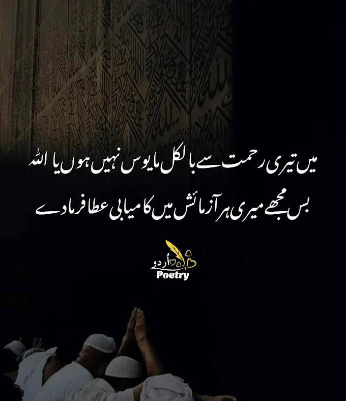 Islamic Urdu Poetry - میں تیری رحمت سے بالکل مایوس نہیں ہوں یا اللہ