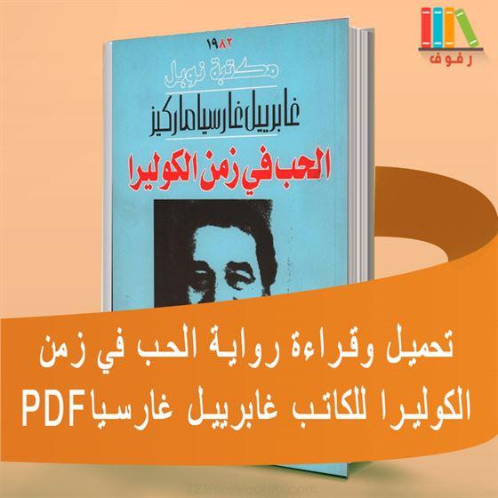 تحميل وقراءة رواية الحب في زمن الكوليرا للكاتب غابرييل غارسيا ماركيز بالعربية PDF