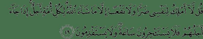 Surat Yunus Ayat 49