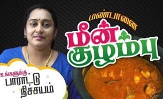 Rogue Meen Kulambu | Meen Kulambu in Tamil | Fish Curry in Tamil