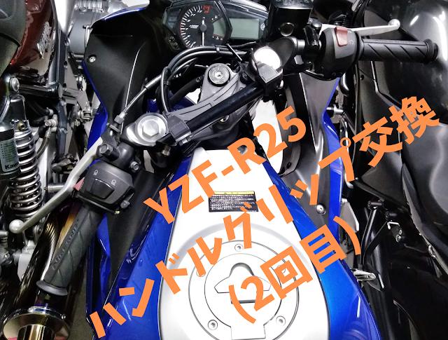 YZF-R25 キジマ ハンドルグリップの写真