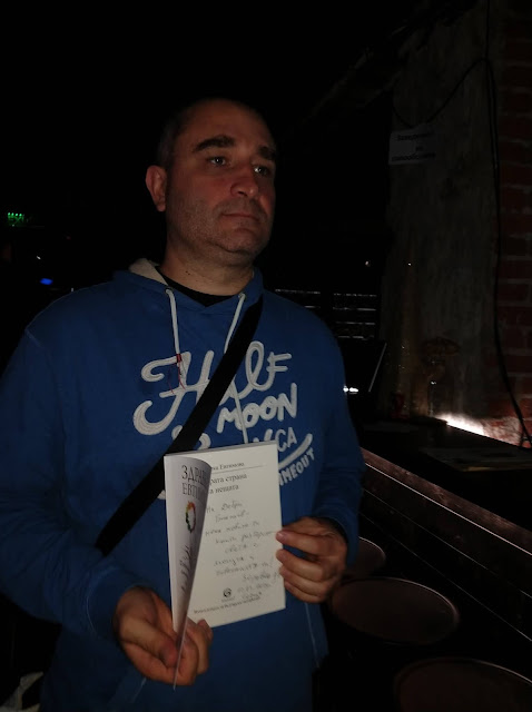 """Добри Божилов с автограф от Здравка Евтимова върху книгата и """"Добрата страна на нещата"""""""