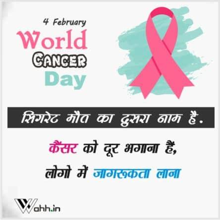 World Cancer Day Awareness Slogan in Hindi