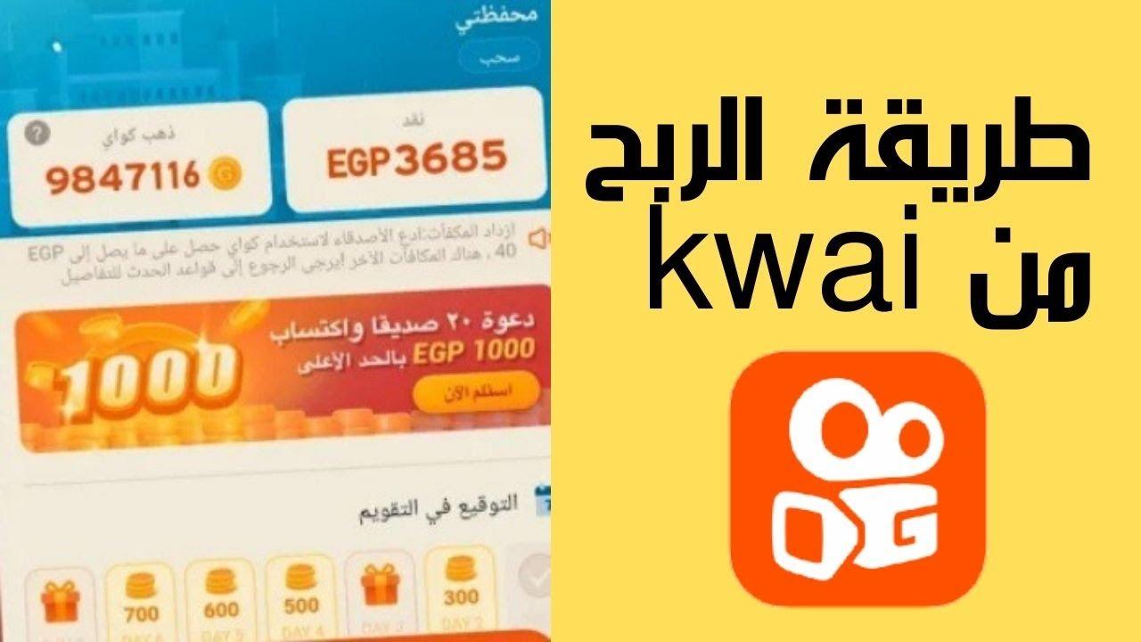 الربح من تطبيق كواي Kwai (10 دولار يوميا)