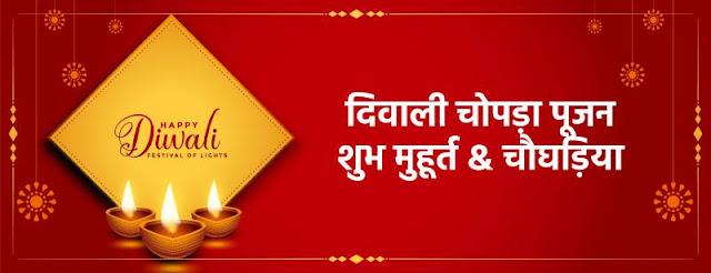 Diwali Chopda Pujan 2021: Shubh Muhurat, Choghadiya, Best Timings for Diwali Chopda Puja