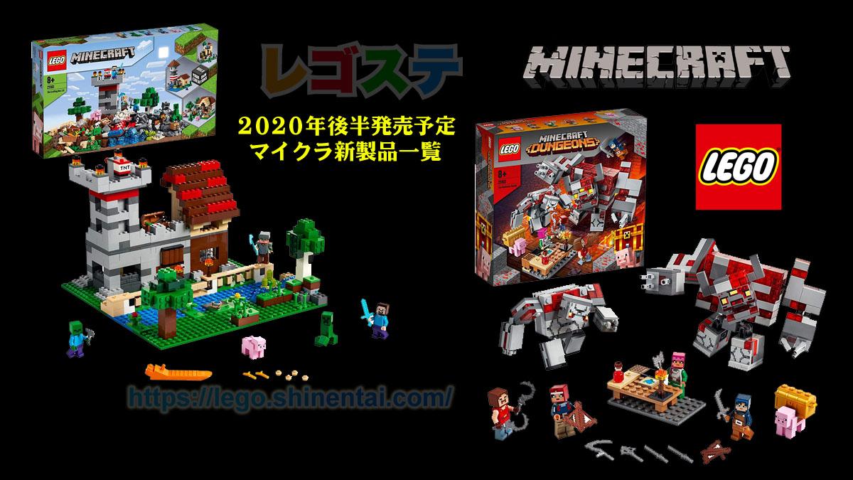 2020年春夏LEGOマインクラフト新製品公式画像公開:Amazonで予約受付中:人気ゲームシリーズ!