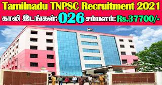 TNPSC Recruitment 2021 26 Assistant Geologist Posts