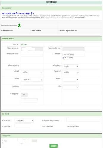 Bihar Kisan Online Registration Form