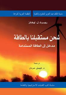 تحميل كتاب شحن مستقبلنا بالطاقة ـ مدخل إلى الطاقة المستدامة pdf، كتب فيزياء عربية وترجمة بروابط تحميل مباشرة مجانا، كتب الطاقة المتجددة