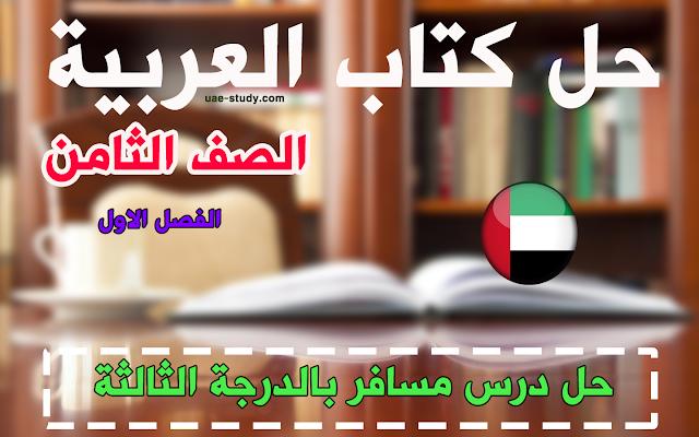 حل درس مسافر بالدرجة الثالثة للصف الثامن اللغه العربيه
