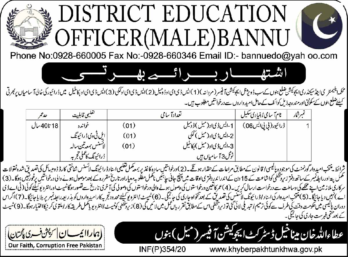 Drivers Jobs in District Education Officer Bannu 2020