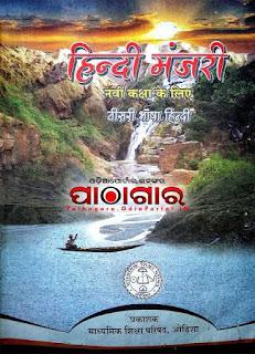 Hindi Odia 9th class book pdf, odia 9th class book pdf, odia 9th class book pdf