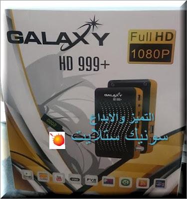 احدث ملف قنوات GALAXY 999 hd mini
