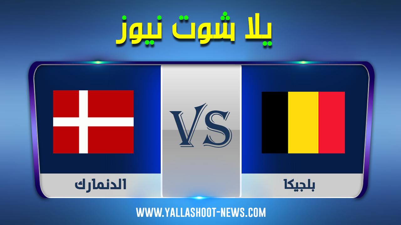 مشاهدة مباراة بلجيكا والدنمارك بث مباشر اليوم السبت 5-9-2020 دوري الأمم الأوروبية