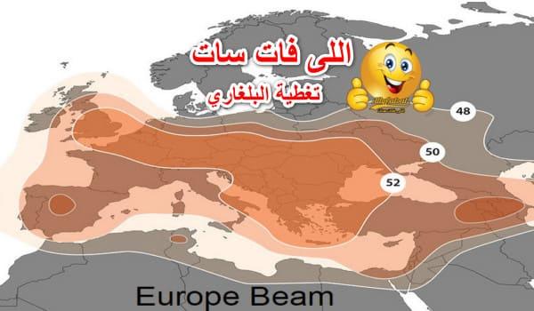 نطاق تغطية القمر البلغاري BulgariaSat 1.9 East تقرير كامل 2020