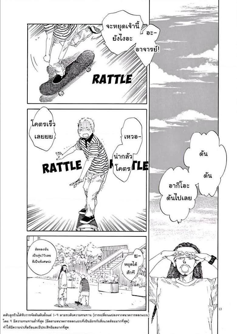 SK8R'S - หน้า 15