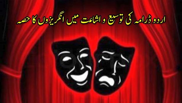 urdu-drama