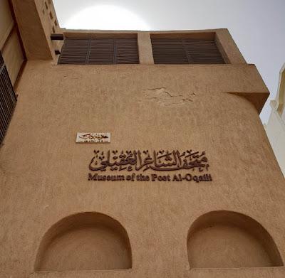 Museum Of Poet Al Oqaili Deira Dubai UAE Travel Blog