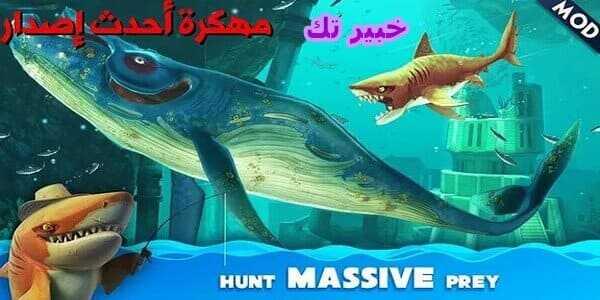 تحميل لعبة هنجري شارك hungry shark world مهكرة جاهزة من ميديا فاير