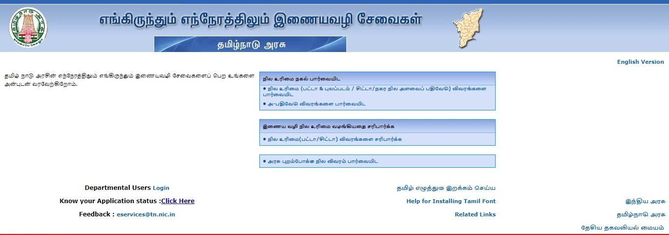 Patta Chitta Online Portal