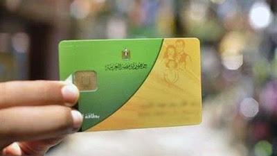 الحذف من بطاقات التموين, بطاقة التموين, وزارة التموين والتجارة الداخلية,