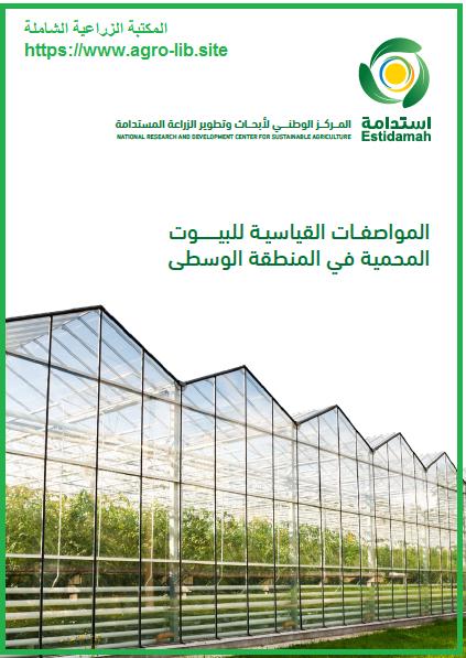 كتاب : المواصفات القياسية للبيوت المحمية