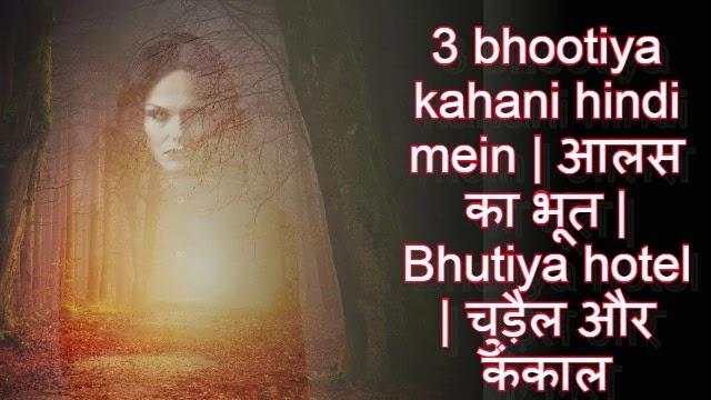3 bhootiya kahani hindi mein-आलस का भूत-bhutiya hotel-चुड़ैल और कंकाल