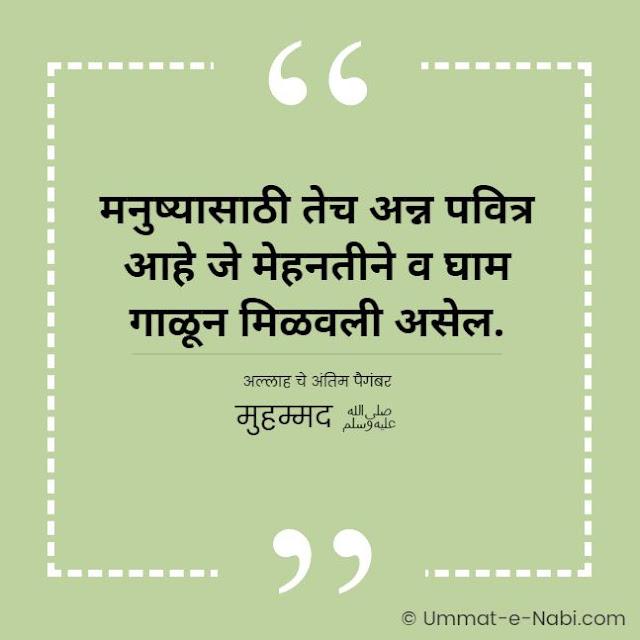 मनुष्यासाठी तेच अन्न पवित्र आहे जे मेहनतीने व घाम गाळून मिळवली असेल. [अल्लाह चे अंतिम पैगंबर मुहम्मद ﷺ] इस्लामिक कोट्स मराठी मधे | Islamic Quotes in Marathi by Ummat-e-Nabi.com