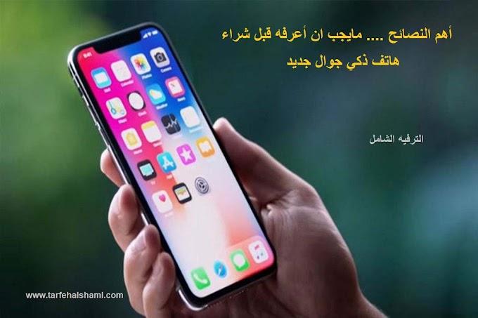 أهم النصائح مايجب ان أعرفه قبل شراء هاتف ذكي جوال جديد