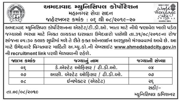AMC Recruitment for Dy  Estate Officer / TDO, Asst  Estate Officer