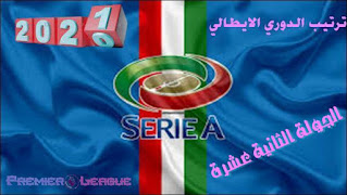ترتيب الدوري الإيطالي - الجولة الثانية عشرة