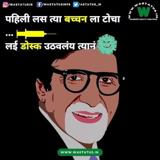 whatsapp funny status in marathi फनी स्टेटस इन मराठी
