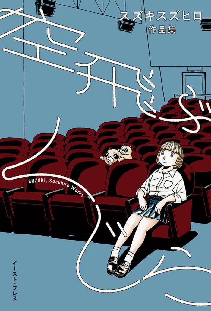 A Flying Whale (Soratobu Kujira) manga - Suzuki Suzuhiro