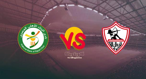 نتيجة مباراة البنك الاهلي والزمالك بتاريخ 27-08-2021 في الدوري المصري