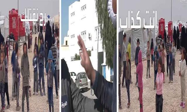 """فيديو صادم و مخيف أطفال الدواعش يهاجمون موفدة قناة الحدث :""""أنت كافرة ارتدي الحجاب ... سنقتلك""""!"""