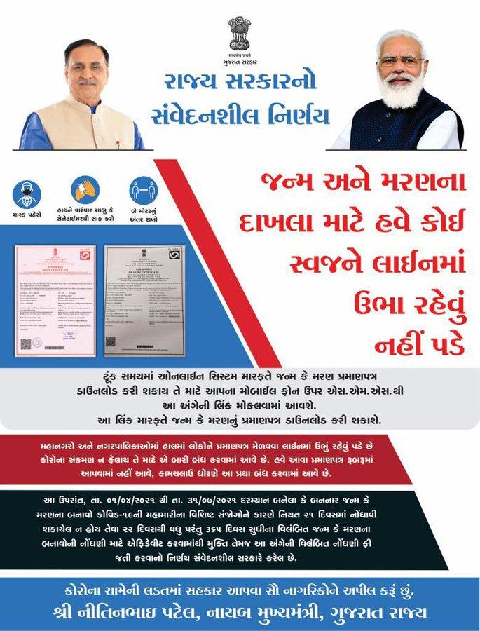 How To Download Birth & Death Certificate Online In Gujarat (eolakh.gujarat.gov.In)