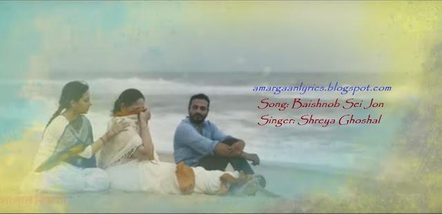 Baishnob sei jon lyrics Shreya Ghoshal