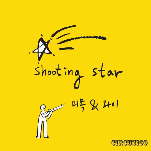 CirCus100 – Shooting Star (with 미목, 와이) – Single