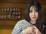 Download Film Three Nerds (2021) Korea 18 Erotic