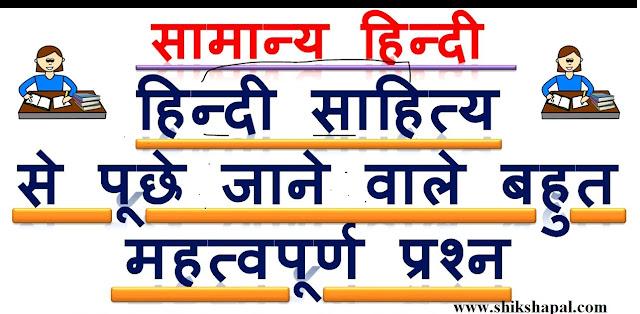 हिंदी साहित्य के मह्त्वपूर्ण प्रश्न उत्तर Genral Hindi