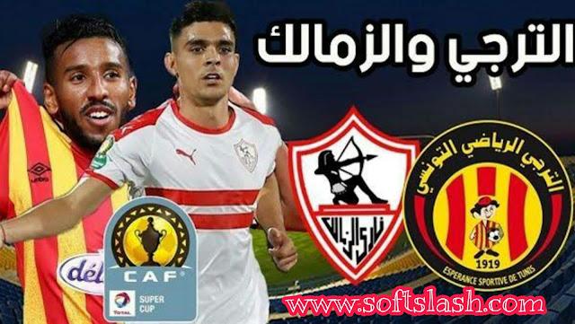 شاهد مباراة الترجى التونسى ضد الزمالك المصرى بأكثر من جودة بدون تقطيع