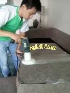 شركة تنظيف مجالس بجازان 0507597402