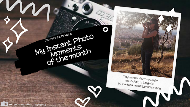 My Instant Photo Moments of the month by mariaparask29_photography