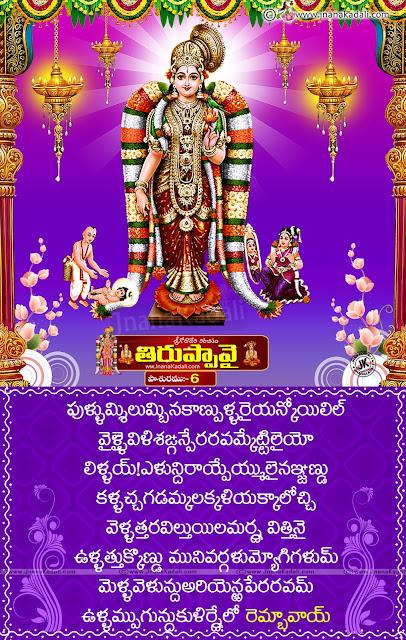 6th Day Tiruppavai in Telugu language, Thiruppavai Lyrics in Telugu, Tiruppavai paaraayanam in telugu