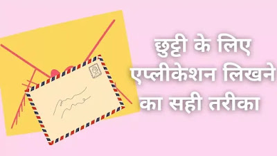 application-for-leave-in-hindi,leave-application-in-hindi